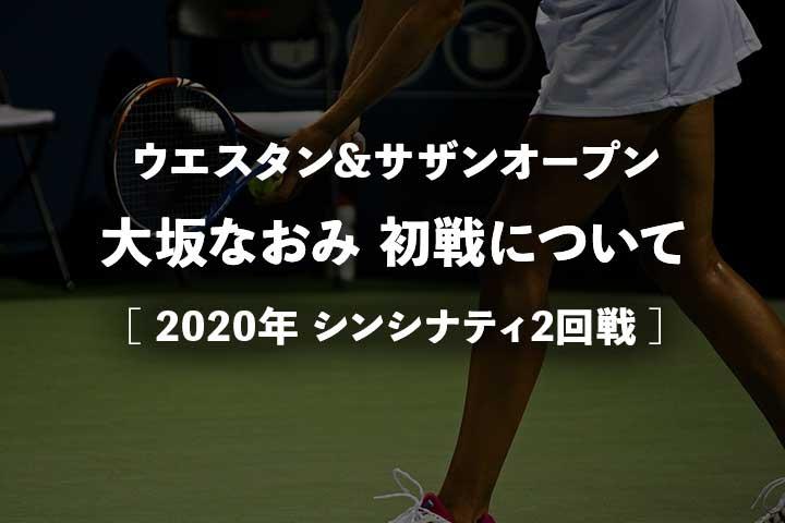 【大坂なおみ2回戦】ウエスタン&サザンオープン2020の初戦は何時?テレビ放送・ネット中継