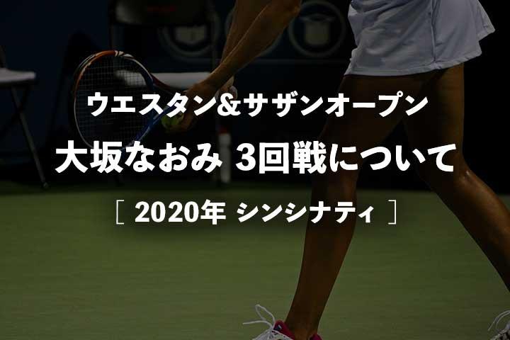 シンシナティ2020 大坂なおみの3回戦について