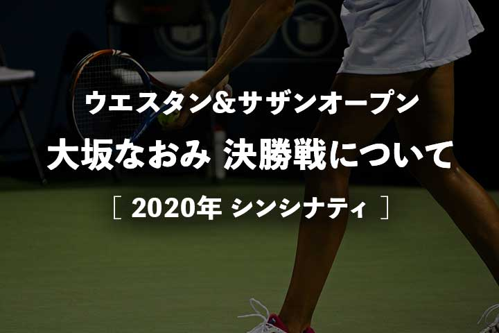 【大坂なおみ決勝戦】試合開始は何時から?テレビ放送・ネット中継|シンシナティオープン2020