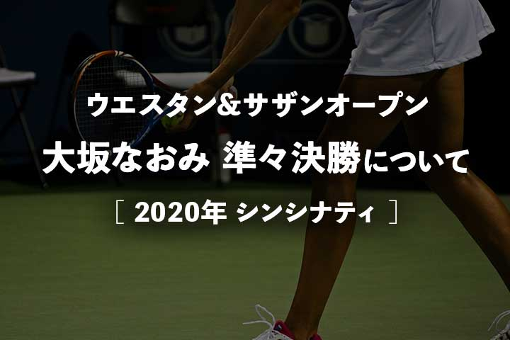 シンシナティ2020 大坂なおみの準々決勝について