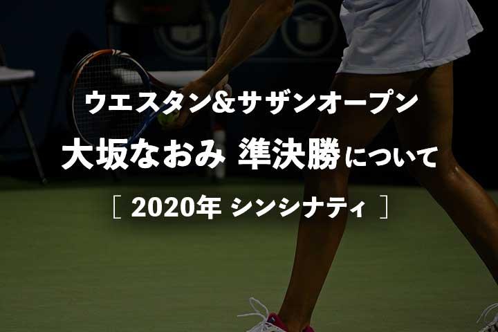 シンシナティ2020 大坂なおみの準決勝について