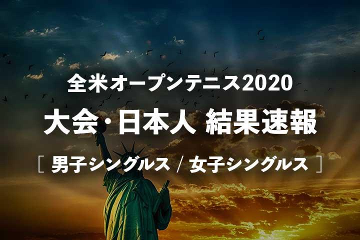 【速報】全米オープンテニス2020の結果|男子・女子の最新情報と日本人成績