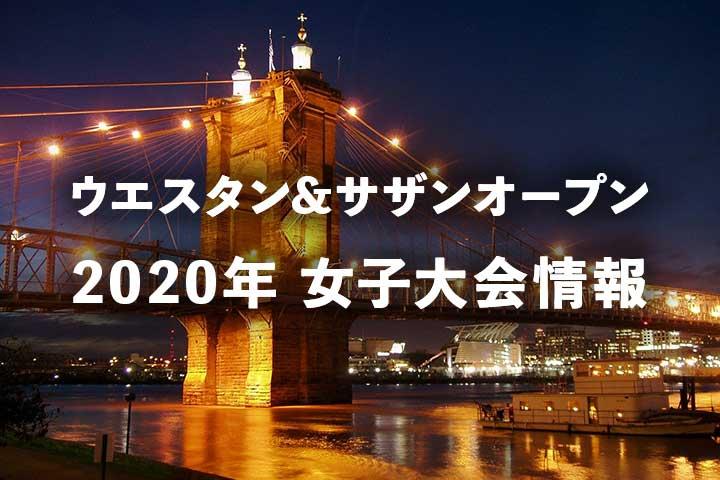 シンシナティオープン2020 女子ドロー(トーナメント表)、大坂なおみの試合日程・放送