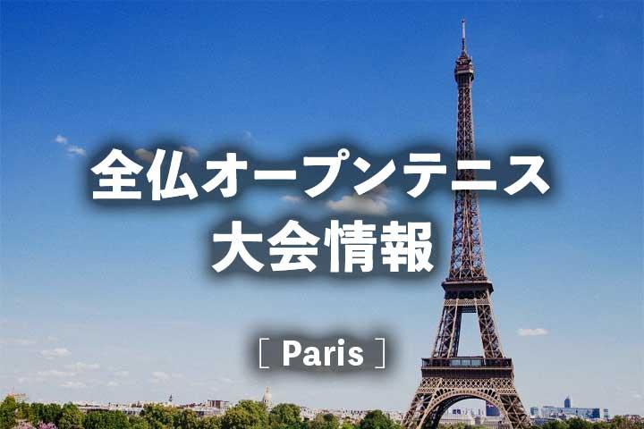 【全仏オープン2021】日程、放送、チケット、ドロー、ポイント|錦織圭・大坂なおみ出場