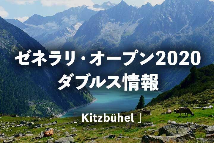 【ゼネラリオープン2020】錦織圭/西岡良仁ダブルスの試合日程・放送予定|キッツビューエル