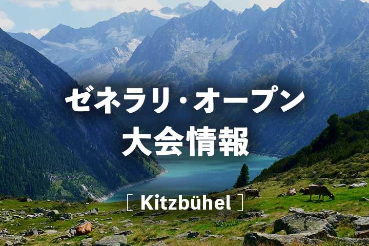ゼネラリオープン2020 キッツビューエル】日程、放送、ドロー ...