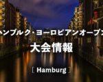 【ハンブルク】ヨーロピアンオープン 2020年の日程、放送、出場選手など大会情報