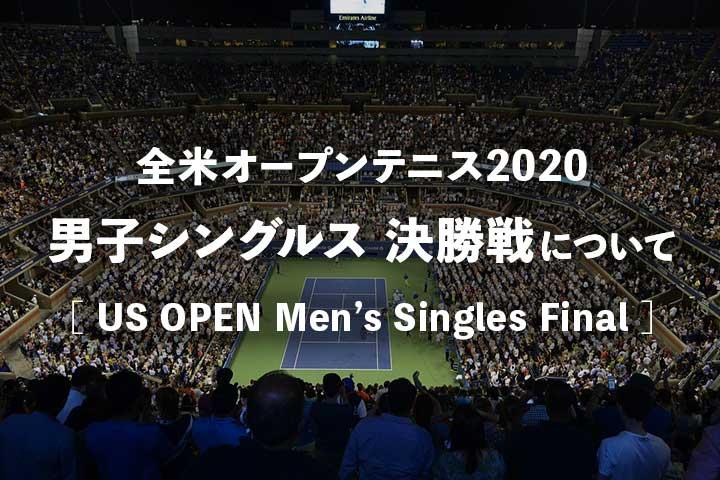 全米オープン2020 男子シングルス決勝戦について