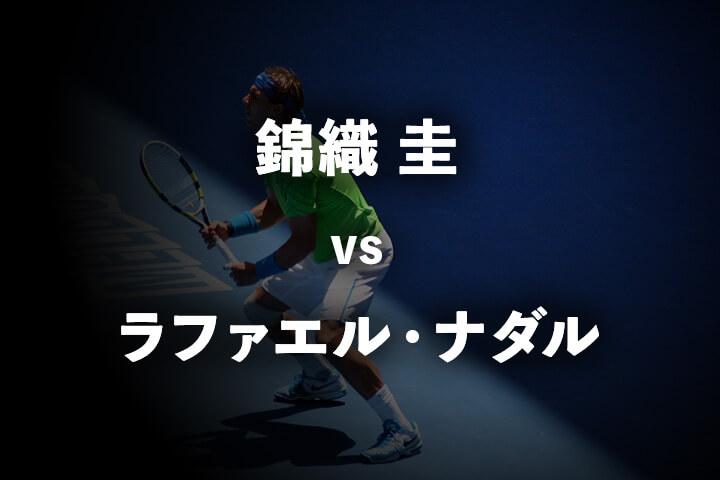 錦織圭 vs ラファエル・ナダルの対戦成績と過去試合ハイライト(名場面動画)