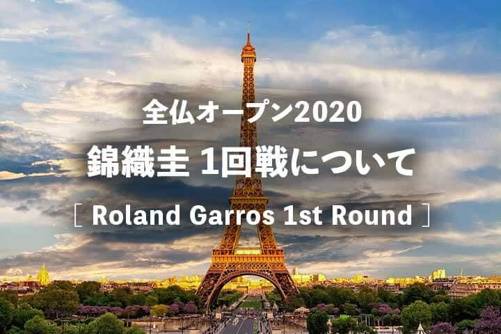 錦織圭フレンチオープン1回戦(全仏オープン2020初戦)について|2020年 ローランギャロス