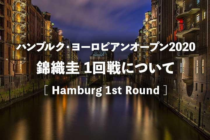 錦織圭ハンブルクテニス1回戦(ヨーロピアンオープン2020初戦)について