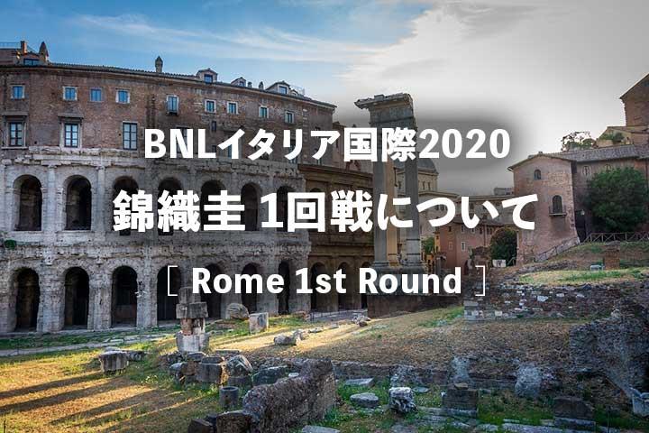 錦織圭ローマ1回戦(BNLイタリア国際2020初戦)について