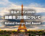 【錦織圭 全仏オープン2回戦】試合開始は何時から?テレビ放送&ネット中継|ローランギャロス