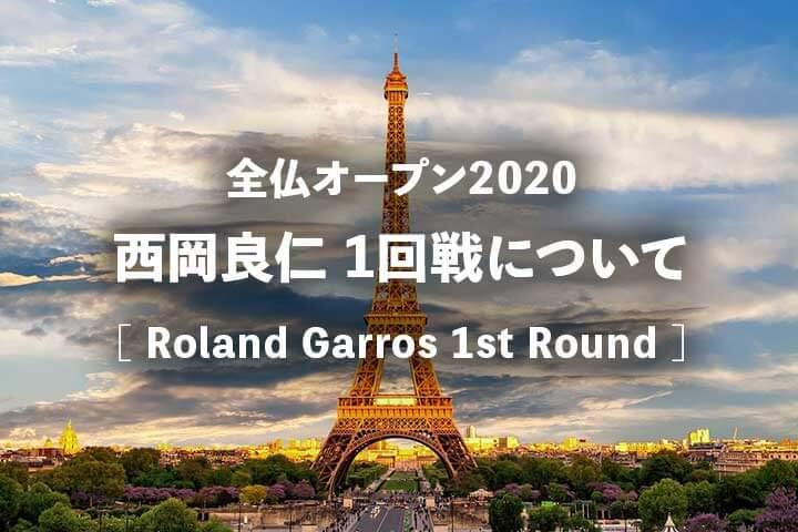 西岡良仁の1回戦について|全仏オープン2020