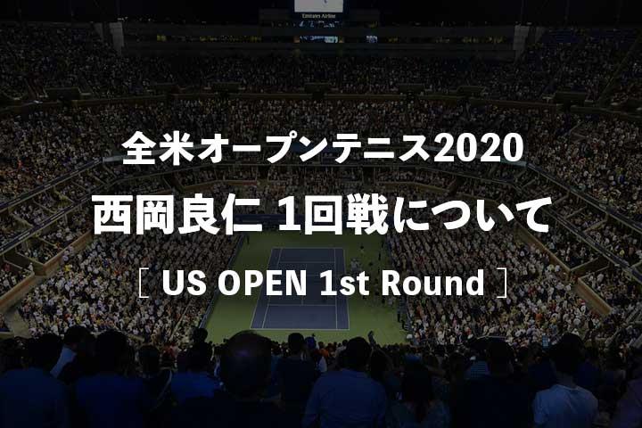 【西岡良仁 vs アンディ・マレー】全米オープン1回戦は何時から?テレビ放送・ネット中継