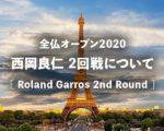 【西岡良仁2回戦】全仏オープンの試合開始は何時から?生中継は?テレビ放送&ネット中継