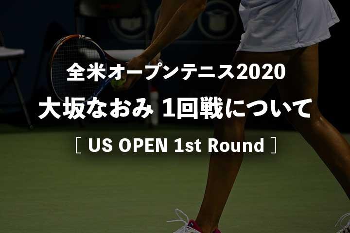全米オープン2020 大坂なおみの1回戦について