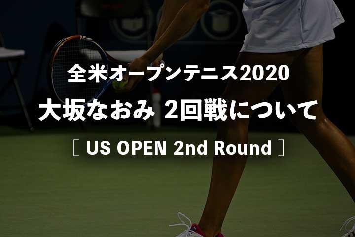 全米オープン2020 大坂なおみの2回戦について