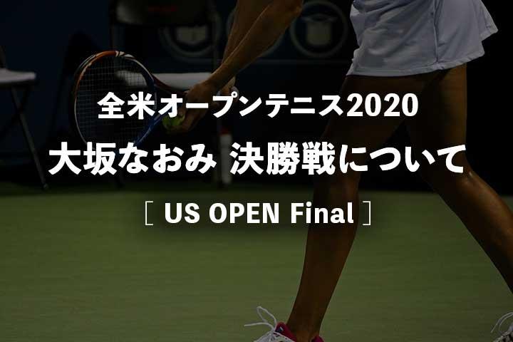 全米オープン2020 大坂なおみの決勝戦について