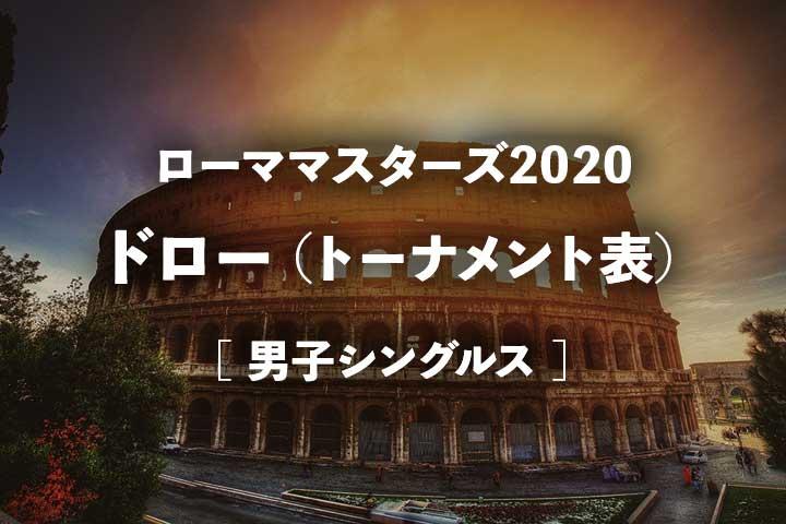 ローマオープン2020(ローマ・マスターズ)のドロー(トーナメント表)