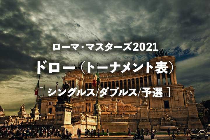 【BNLイタリア国際2021】日程、放送、トーナメント表と錦織圭・大坂なおみ試合予定|ローマ・オープン