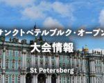 【サンクトペテルブルクオープン】2020年の日程、放送、出場選手、ポイントなど大会情報