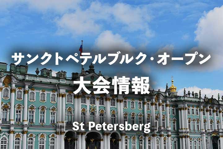 サンクトペテルブルクオープンの大会情報