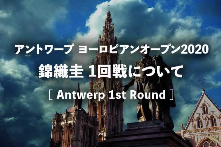 錦織圭のアントワープオープン2020・1回戦について