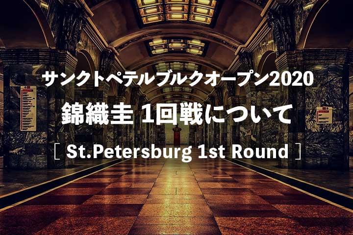 サンクト ペテルブルク オープン 2020