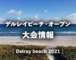 【デルレイビーチオープン2021】日程、放送、チケット、ドロー、賞金・ポイント|錦織圭欠場