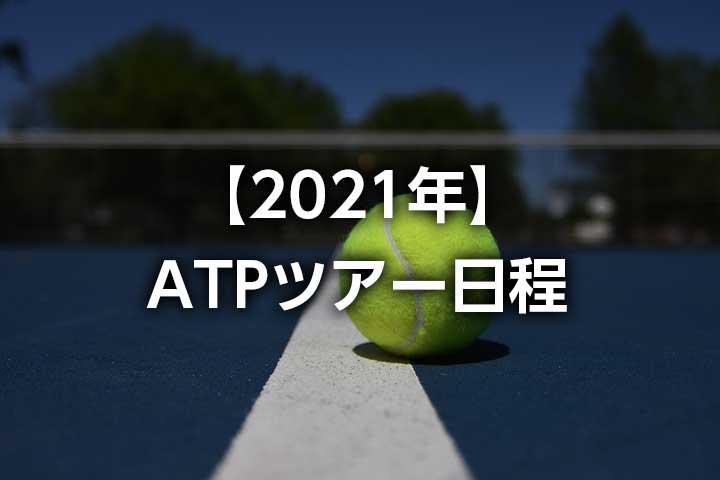 【2021年】ATPツアー日程・結果|男子テニス大会の年間スケジュール、錦織圭出場大会&コロナ禍での変更点