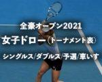 全豪オープン2021 女子ドロー・最新結果 シングルス、ダブルス、予選、車いすトーナメント表と大坂なおみら組み合わせ