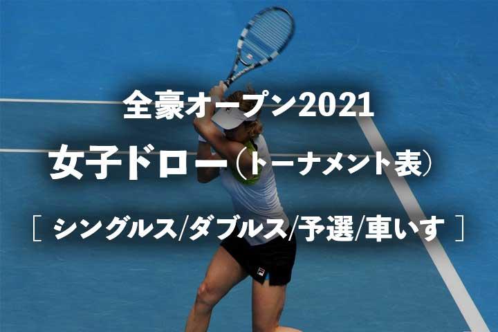 全 豪 オープン 2021 女子 全豪オープン速報 - 女子シングルス - 試合日程