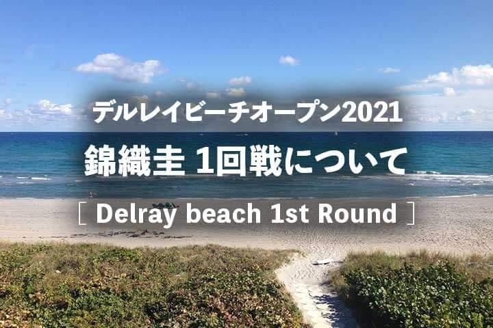 錦織圭デルレイビーチ・オープン2021 シングルス1回戦について