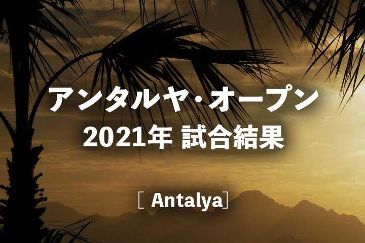 【2021年】アンタルヤオープンの結果(ドロー・全試合スコア・ハイライト動画・試合予定)