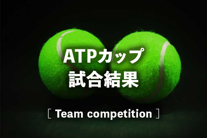 ATPカップの結果速報