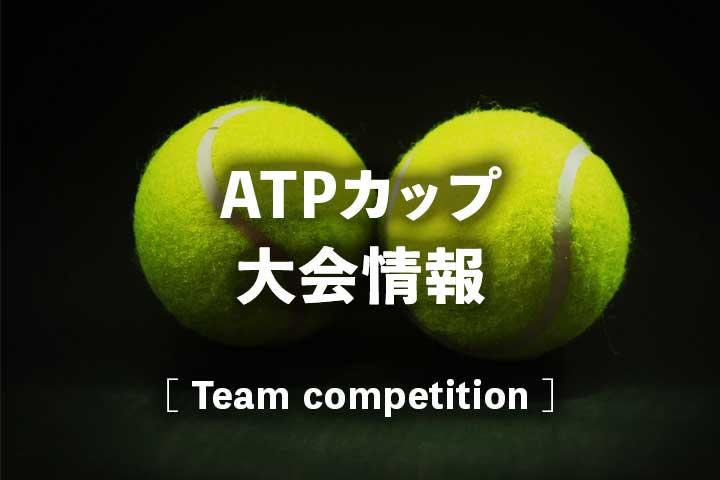 ATP Cup 大会情報