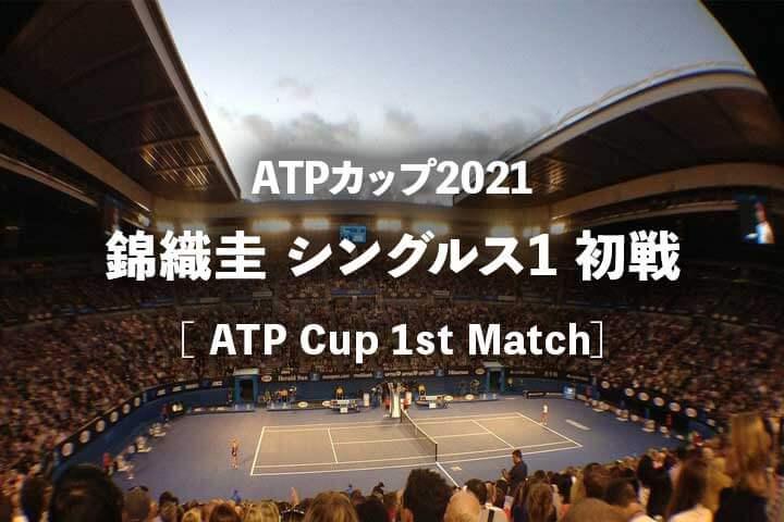 錦織圭ATPカップ2021 シングルス1の1試合目(シーズン初戦)について