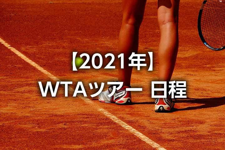 【2021年】WTAツアー日程・結果|女子テニス大会の年間スケジュール、大坂なおみ出場大会&コロナ禍での変更点