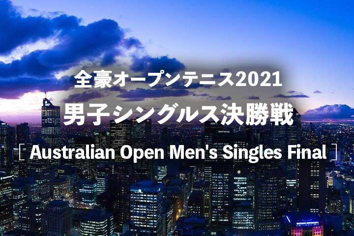 【全豪オープン男子シングルス決勝戦 試合放送】2021年は何時から?テレビ放送・ネット中継(再放送・見逃し配信予定も)