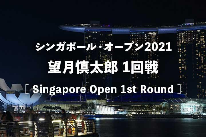 【望月慎太郎1回戦 試合放送】シンガポールオープン2021は何時から?テレビ放送・ネット中継|ATPツアーデビュー戦