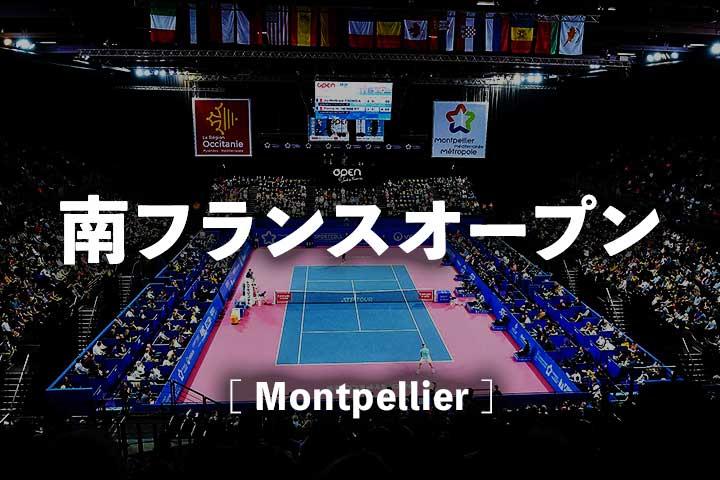 【モンペリエ2021】南フランスオープンの日程、放送、ドロー(トーナメント表)、賞金・ポイント|男子テニスATP250