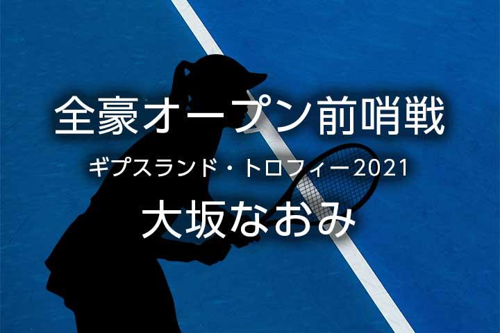 女子 オープン 2021 全 豪