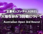 【大坂なおみ3回戦 試合放送】2021年の全豪オープン開始は何時から?テレビ放送予定・ネット中継|vs ジャバー