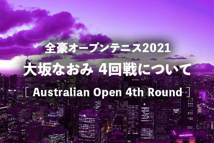 【大坂なおみ4回戦 試合放送】2021年の全豪オープン開始は何時から?テレビ放送予定・ネット中継|vs ムグルッサ