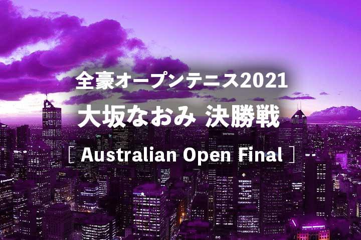 オープン 日程 2021 豪 全