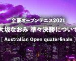 【大坂なおみ準々決勝 試合放送】2021年の全豪オープン開始は何時から?テレビ放送予定・ネット中継