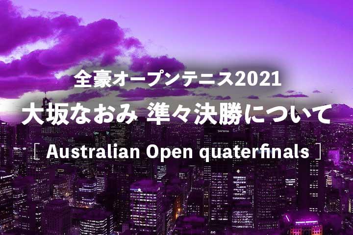 なおみ オープン 大坂 豪 全 2021
