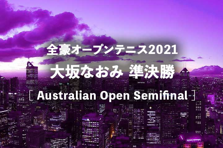 【大坂なおみ準決勝 試合放送】2021年の全豪オープン開始は何時から?テレビ放送予定・ネット中継