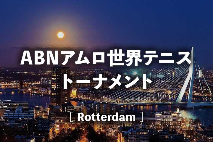 【ABNアムロ世界テニストーナメント2021】日程、放送、チケット、ドロー、賞金・ポイント|錦織圭出場のロッテルダムオープン